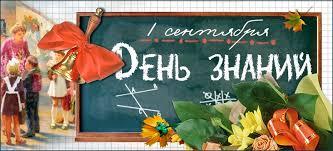 Курск | Поздравление с 1 Сентября – Днём знаний - БезФормата