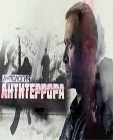 1416417484_antiterror[1]